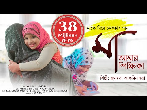 Maa Amar Shikkhika (মা আমার শিক্ষিকা) Humaira Afrin Era - Tomi Na Thakle Song lyrics