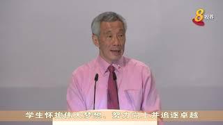 李显龙总理出席国初50周年校庆