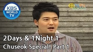 2 Days and 1 Night Season 1 | 1박 2일 시즌 1 - Chuseok Special!, part 1
