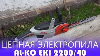 Электропила AL-KO EKI 2200/40 | ОБЗОР цепной электропилы