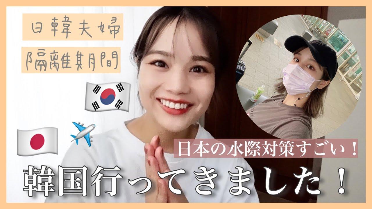 【報告】韓国から帰国しました🇰🇷日本の水際対策がすごい👏(今韓国に行くには?)1歳の息子と初渡韓✈️
