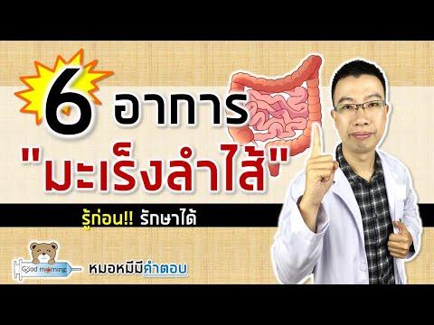 6 อาการเตือนโรคมะเร็งลำไส้ | หมอหมีมีคำตอบ