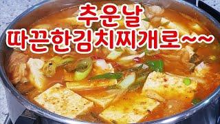 돼지고기 김치찌개~추울…
