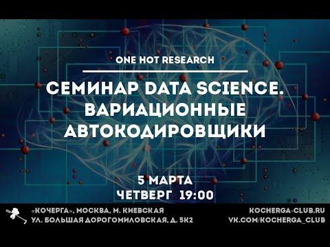 Дмитрий Евдокимов: Вариационные автокодировщики. Data Science. One Hot Research