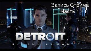 Detroit пытается стать человеком (Прохождения Часть 1)