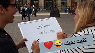 !أجانب يجربون الكتابة باللغة العربية لأول مرة