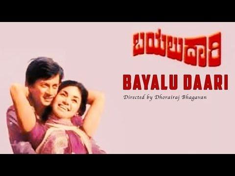 Kanasalu Neene Manasalu Neene(Bayalu Daari) mp3 download