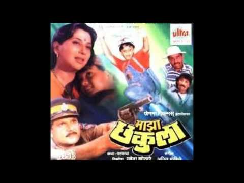 Maza Chakula Maza Sonula | Movie : Maza Chakula (1994) | Singer : Lata Mangeshkar, Radha Mangeshkar