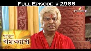 Sadhok Bamakhyapa - 20th September 2016 - সাধক বামাখ্যাপা - Full Episode