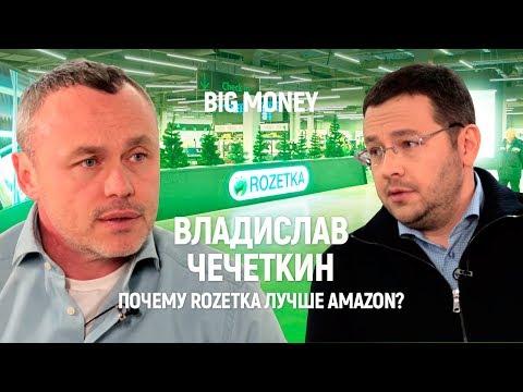 Владислав Чечеткин. Чем Rozetka лучше Amazon | Big Money #10