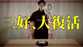 【チャンネル登録】 http://goo.gl/gmhWoY 【三好ナイト 一覧】 https:/...