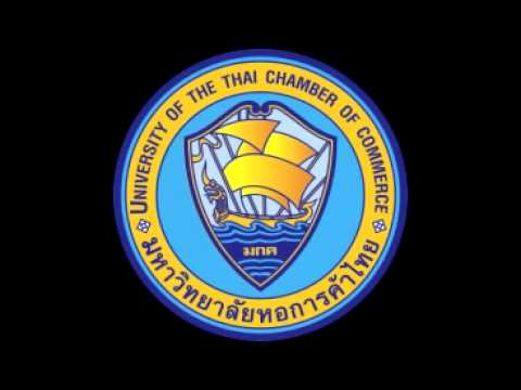 มาร์ชมหาวิทยาลัยหอการค้าไทย