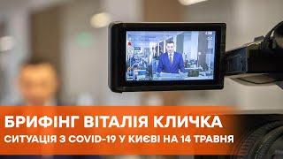 Коронавирус 14 мая Виталий Кличко о распространении Covid 19 в Киеве