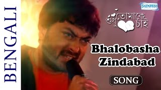 Bhalobasha Zindabad - Shudhu Tomake Chai - Saheb Chattopadhyay - Hit Bangla Rock Songs