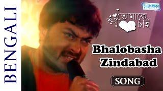 Bhalobasha Zindabad - Shudhu Tomake Chai - Saheb Chattopadhyay - Hit Bangla Rock Songs