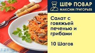 Салат с говяжьей печенью и грибами . Рецепт от шеф повара Максима Григорьева