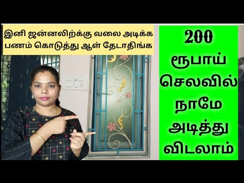 இனி ஆணி அடிக்க தேவையில்லை How To Fix Mosquito Net For Wooden And Plastic Windows| Mosquito Net Frame