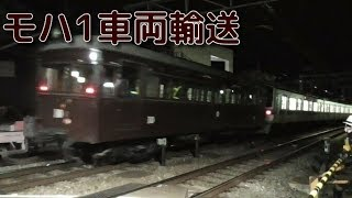 2019/3/10 小田急モハ1車両輸送