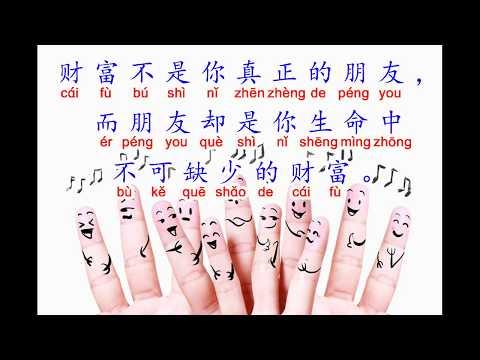 Kata-Kata Bijak Mandarin 07 智慧语
