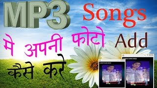Mp3 Gaane Me Apni Photo Add Kaise Kare ( How To Add Your Photo In mp3 Songs )