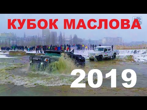 Кубок Маслова 2019