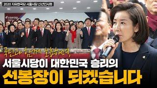 국민과 함께 호흡하며, 서울시당이 대한민국 승리의 선봉…