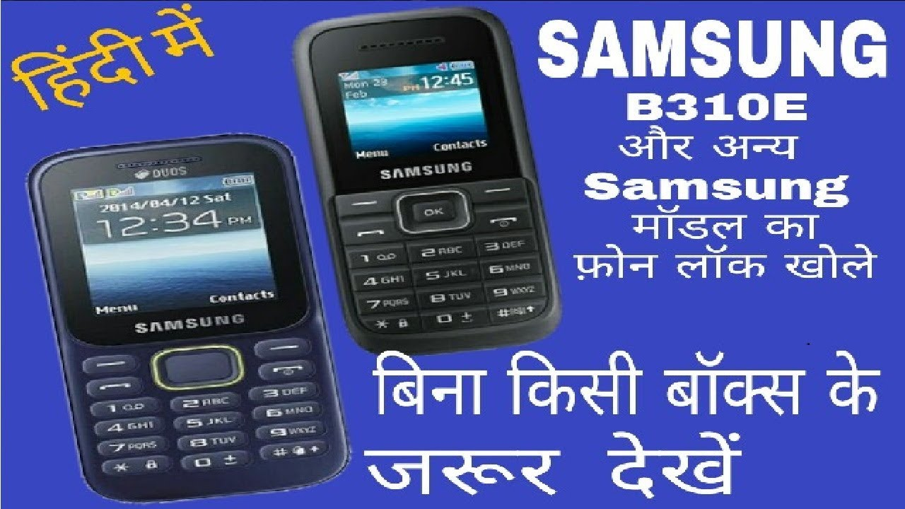 Any Samsung Keypad Mobile Phone Lock Remove Without Any Box | Samsung B310E  Phone Lock Remove