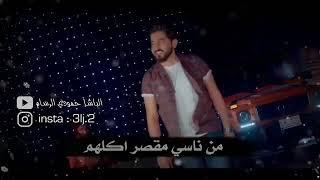 ياسر عبد الوهاب -يا اول حب حبيته 2018