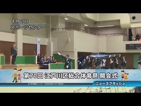 第70回 江戸川区総合体育祭開会式