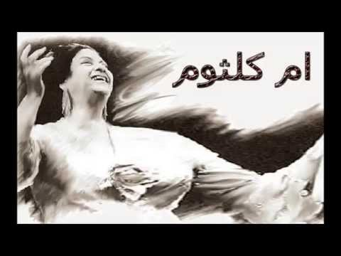 ARKACH- Arouh Lémin Oum Kalthoum أروح لمين أم كلثوم