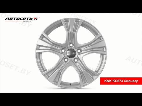 Обзор литого диска K&K KC673 Сильвер ● Автосеть ●