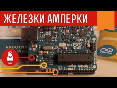 Arduino Uno WiFi — знакомый контроллер с чипом ESP8266 на борту. Железки Амперки