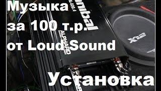 Установка музыки в авто от Loud Sound 100 тыс.руб