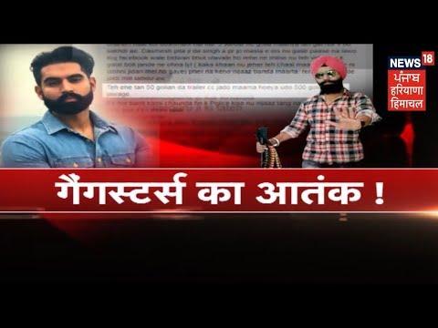 Singer Parmish Verma Shot: Why Gun Culture Thrives in Punjab ?