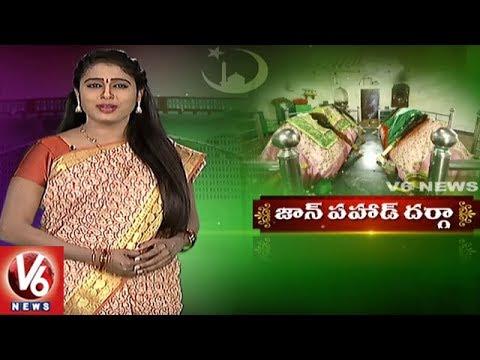 Special Story On Jan Pahad Dargah | Suryapet District | | Telangana Theertham | V6 News