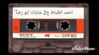 احمد انظباط ج2