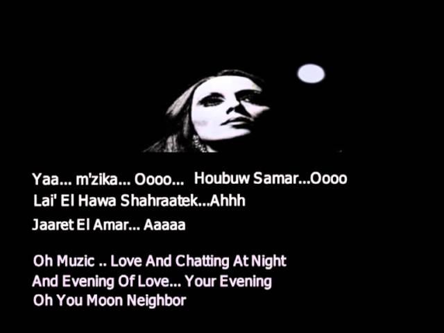 Nehna Wel Amar Jeeran.. Fairouz.. ( With Lyrics & Translations ).