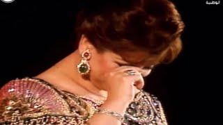 وردة الجزائرية تبكي في بودعك ( تونس قرطاج 1992 ) .