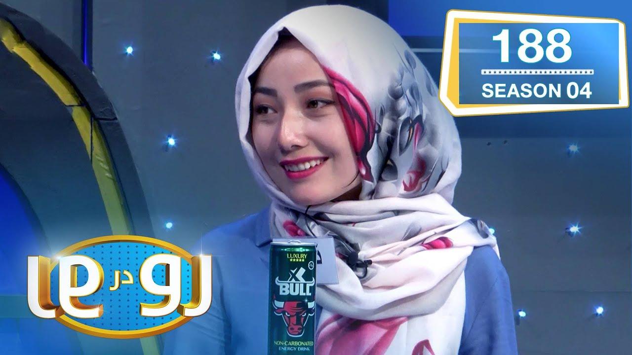 رو در رو - امیری در مقابل حسینی / Ro Dar Ro (Family Feud) Amiri VS Husaini