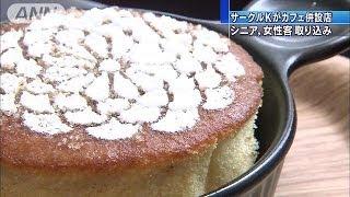 コンビニエンスストア4位のサークルKサンクスが、東京都内にカフェを併...