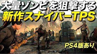 PS4新作!大量のゾンビを狙撃するスナイパーTPSが超楽しい件|Zombie …