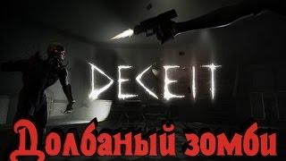 Deceit - Долбаный зомби