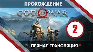 Прохождение God of War #2 - Другой мир