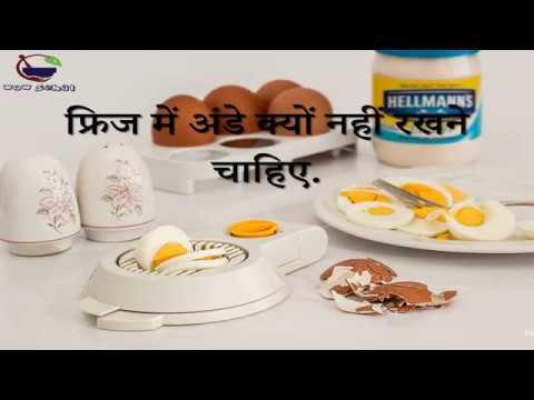फ्रिज में अंडे क्यों नहीं रखने चाहिए Fridge Me Ande Kyun Nahi Rakhne ChaiyeDon't keep eggs in fridge