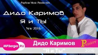 Дидо Каримов - Я и Ты /PopStar Production/ [NEW 2016]  █▬█ █ ▀█▀  //Кавказская Музыка//