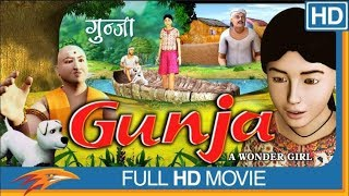 Gunja Hindi Full Movie HD || 3D Animation Movie, Kids Movie, Children Movie || Eagle Hindi Movies