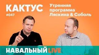 Кактус #047. Гость эфира — Георгий Албуров