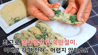 밥솥과 믹서기로 손쉽게 뚝딱! 봄철 최고의 간식 쫄깃쫄…