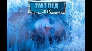 Тает лёд 2019 (новый клип)