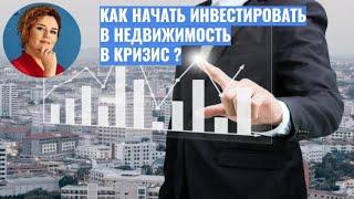 Как начать инвестировать в недвижимость в кризис